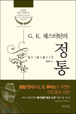 G. K. 체스터턴의 정통