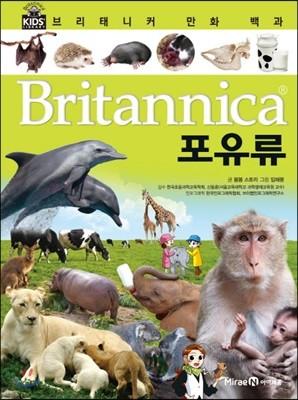 브리태니커 만화 백과 : 포유류