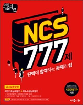 2017 Megastudy 메가스터디 기출외전 NCS 777제