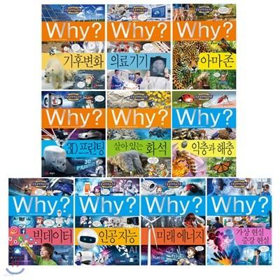 Why? 와이 초등과학학습만화 시리즈 71~80권 세트(아동도서5권+노트2권증정)
