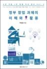 정부 창업 과제의 이해와 활용 - 1인 기업, 1인 창업 지식 총서 Vol.2