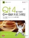 Qt 4를 이용한 C++ GUI 프로그래밍