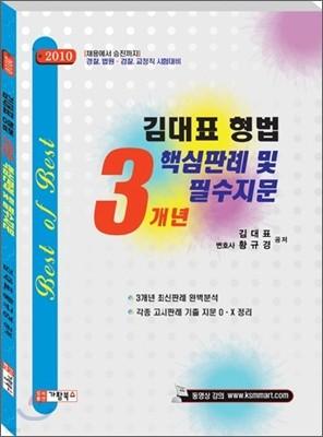 2010 김대표 형법 3개년 핵심판례 및 필수지문