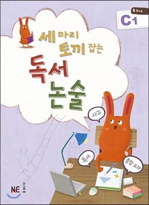 세 마리 토끼 잡는 독서 논술 C단계 1
