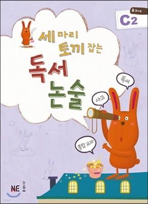 세 마리 토끼 잡는 독서 논술 C단계 2