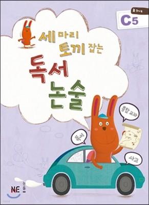 세 마리 토끼 잡는 독서 논술 C단계 5