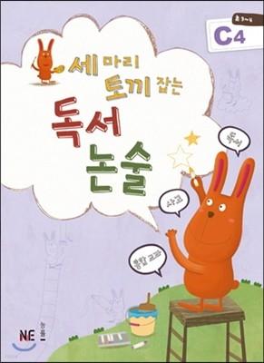세 마리 토끼 잡는 독서 논술 C단계 4
