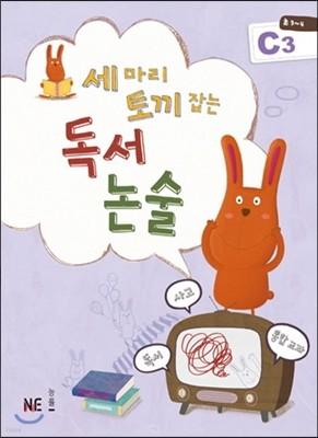 세 마리 토끼 잡는 독서 논술 C단계 3