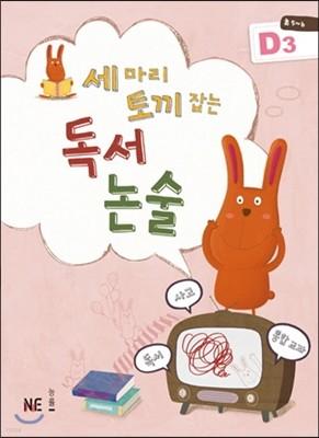 세 마리 토끼 잡는 독서 논술 D단계 3