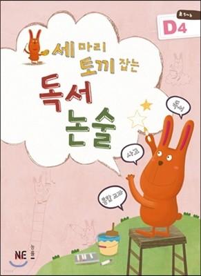 세 마리 토끼 잡는 독서 논술 D단계 4