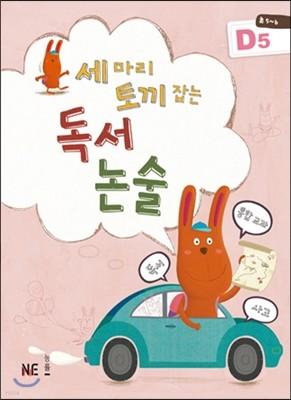 세 마리 토끼 잡는 독서 논술 D단계 5