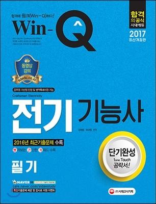 2017 Win-Q 전기기능사 필기 단기완성
