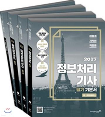 2017 이기적 in 정보처리기사 필기 기본서 & 무료 동영상(전강 제공)
