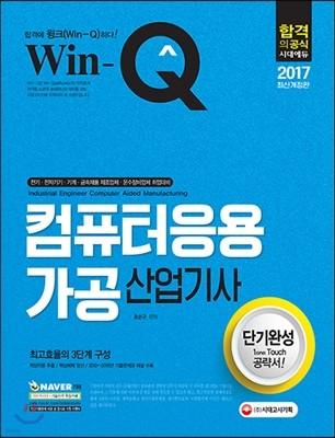 2017 Win-Q 컴퓨터응용가공산업기사 단기완성