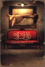 [도서] 예지몽