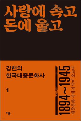 강헌의 한국대중문화사 1