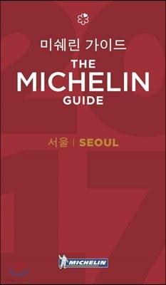2017 미쉐린 가이드 서울