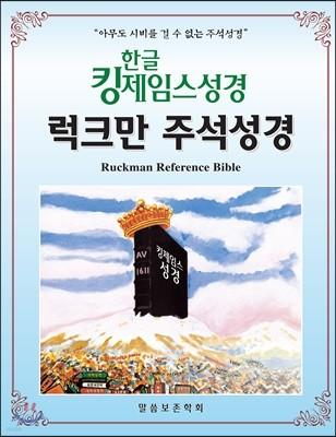 한글킹제임스성경 럭크만주석성경(색인/천연가죽)