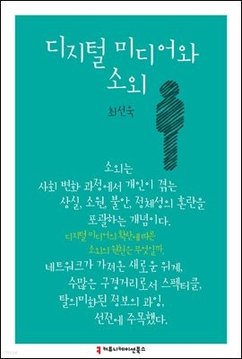 디지털 미디어와 소외 - 한국언론정보학회지식총서