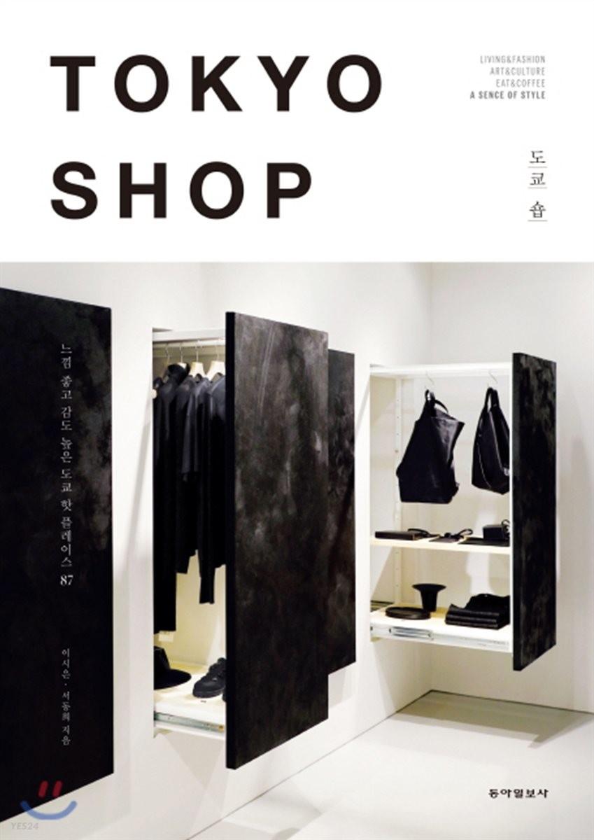 TOKYO SHOP 도쿄 숍
