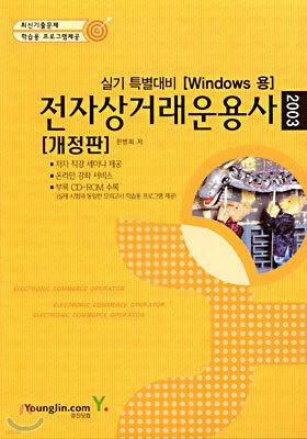 전자상거래운용사 실기 특별대비 (Windows 용)