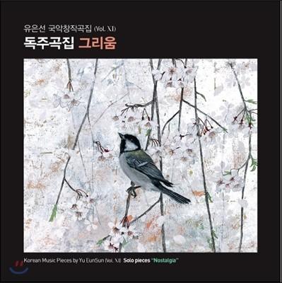 유은선 국악 창작곡집 Vol.11 - 독주곡집 '그리움' (Korean Music Works by Yu EunSun Vol.XI - Solo Pieces 'Nostalgia')