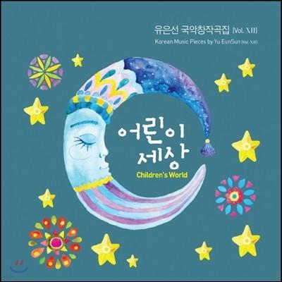 유은선 국악 창작곡집 Vol.12 - 어린이 세상 (Korean Music Works by Yu EunSun Vol.XII - Children's World)