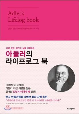 아들러의 라이프로그 북 (핑크)