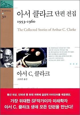 아서 클라크 단편 전집 1953~1960