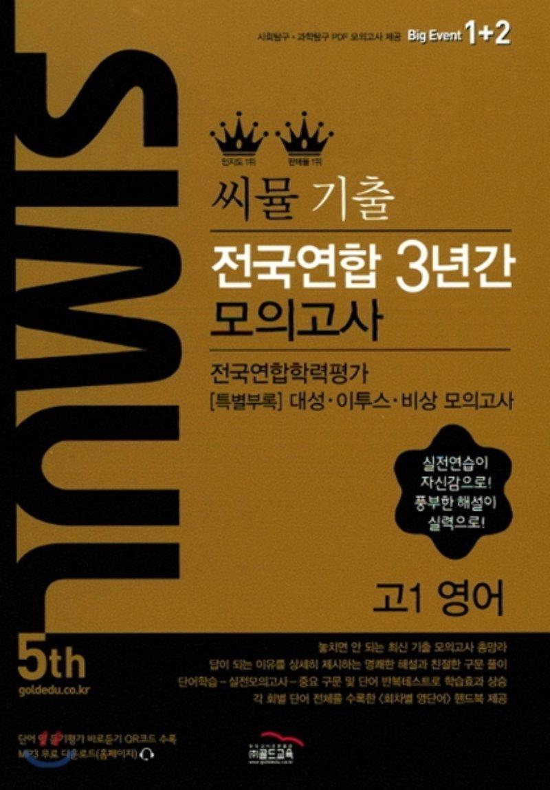 씨뮬 5th 수능 기출 전국연합 3년간 모의고사 고1 영어 (2017년)