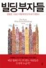 빌딩부자들 - 평범한 그들은 어떻게 빌딩부자가 되었나 (경제/상품설명참조/2)