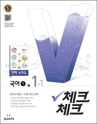 체크체크 국어 1 천재 (노미숙) 중 1-1 (2017년)