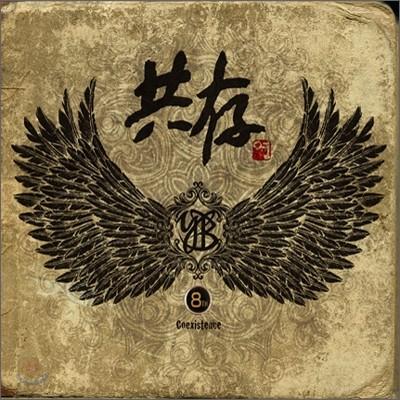 윤도현 밴드 (YB) 8집 - 공존(共存)