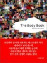The Body Book �ٵ��