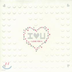 I Love You 4 - 음악으로 전하는 17곡의 동그란 러브레터