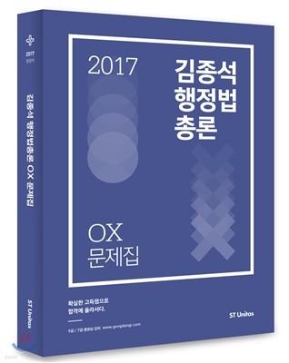 2017 김종석 행정법총론 OX 문제집