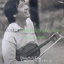 강동석 (Dong-Suk Kang) - Vivaldi : The Four Seasons (scc035dsk)