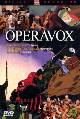 오페라복스 : 마술피리, 세빌리아의 이발사, 라인의 황금