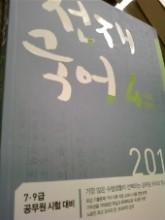 선재국어 (2~4) /(세권/2014 공단기 기본서/이선재/하단참조)