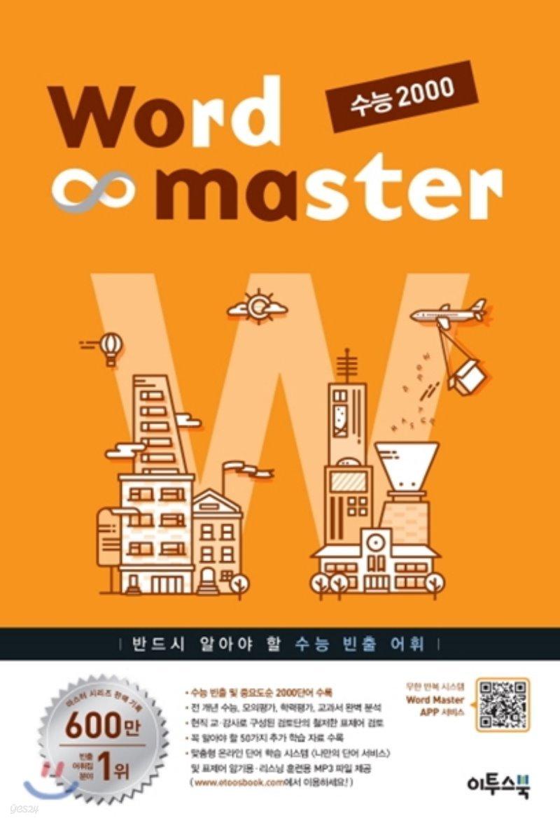Word Master 워드마스터 수능 2000 (2018년용)