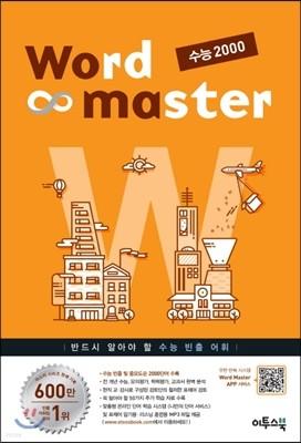 Word Master 워드마스터 수능 2000 (2017년)
