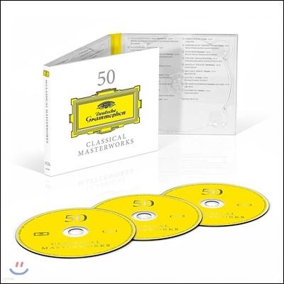 50 클래식 걸작집 (50 Classical Masterworks)