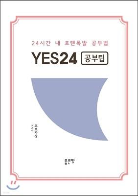 YES24 공부팁