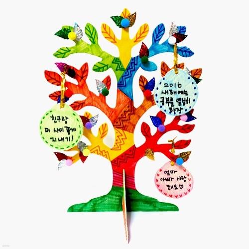 만들기대장 희망메세지나무만들기