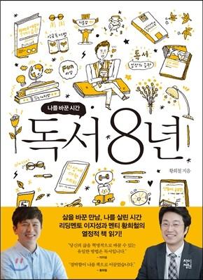 독서 8년