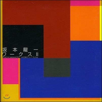 Ryuichi Sakamoto (류이치 사카모토) - Works II - TV/Inst.