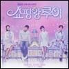쇼핑왕 루이 (MBC 수목 미니시리즈) OST