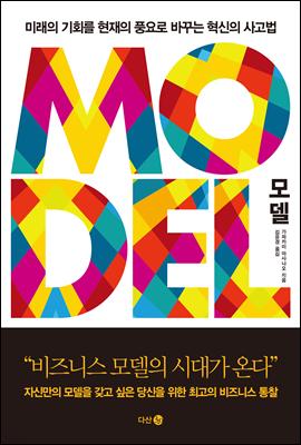 모델 MODEL