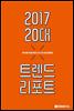 2017 20대 트렌드 리포트