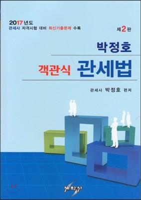 2017 박정호 객관식 관세법